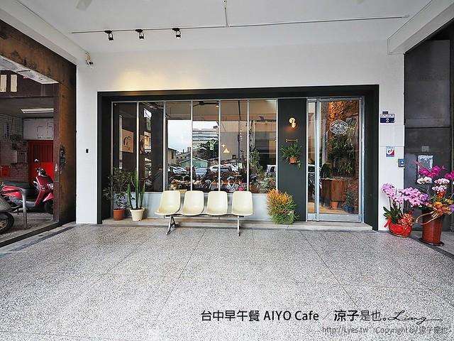 台中早午餐 AIYO Cafe 26