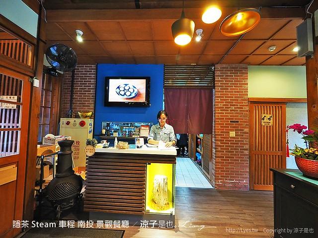 隱茶 Steam 車程 南投 景觀餐廳 22