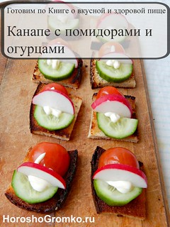 Канапе с помидорами и огурцами, рецепт из Книги о вкусной и здоровой пище | HoroshoGromko.ru