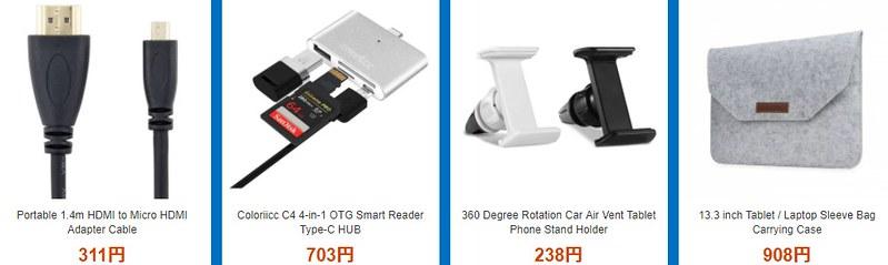 セール速報 Intel Powered deals (21)