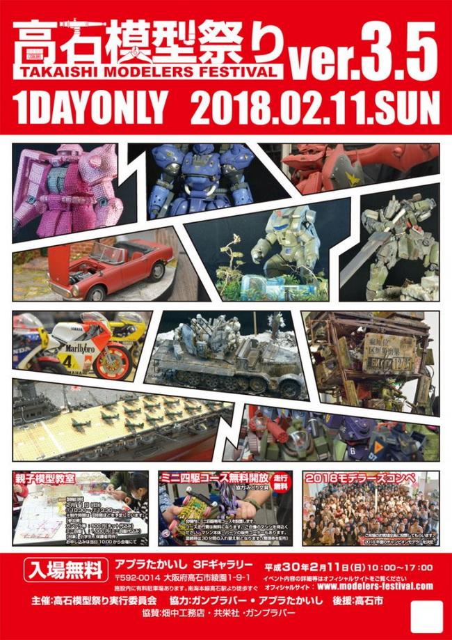 Takaishi-35-2018_039