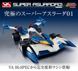 驚豔的完全變形機構!Variable Action Hi-SPEC《閃電霹靂車》1/18比例 超級阿斯拉01(スーパーアスラーダ01)