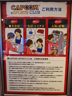 How to use Capcom eSPORTS CLUB