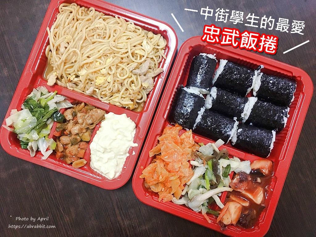 忠武海苔飯捲便當|一中學生推薦美食、巷弄的飯捲便當店
