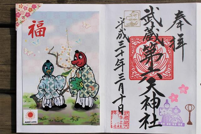 武蔵第六天神社2018年3月限定の御朱印
