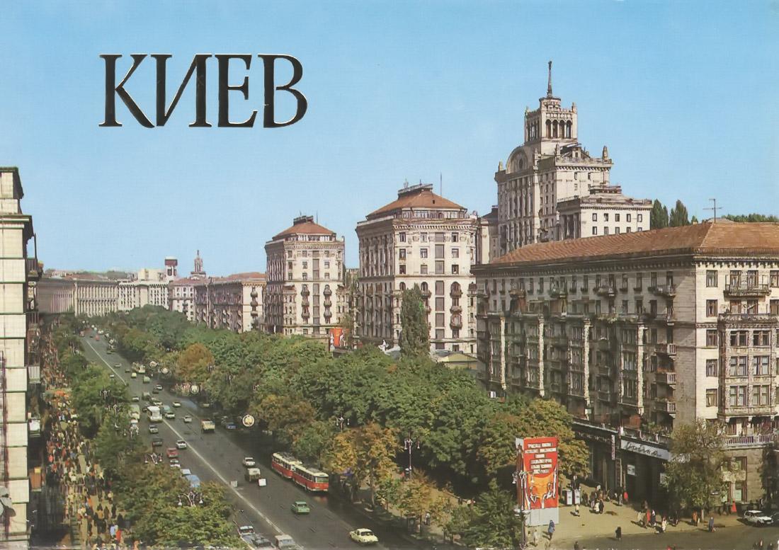 Картинка, открытки киев фото