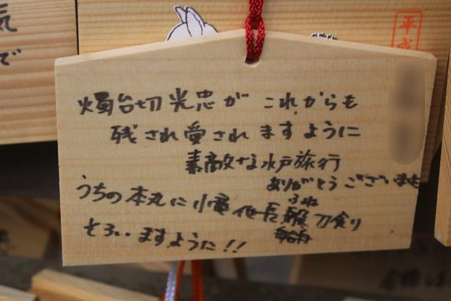 tokiwajinja-gosyuin03020