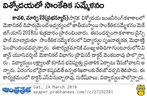 2018-03-24_Andhra_Prabha