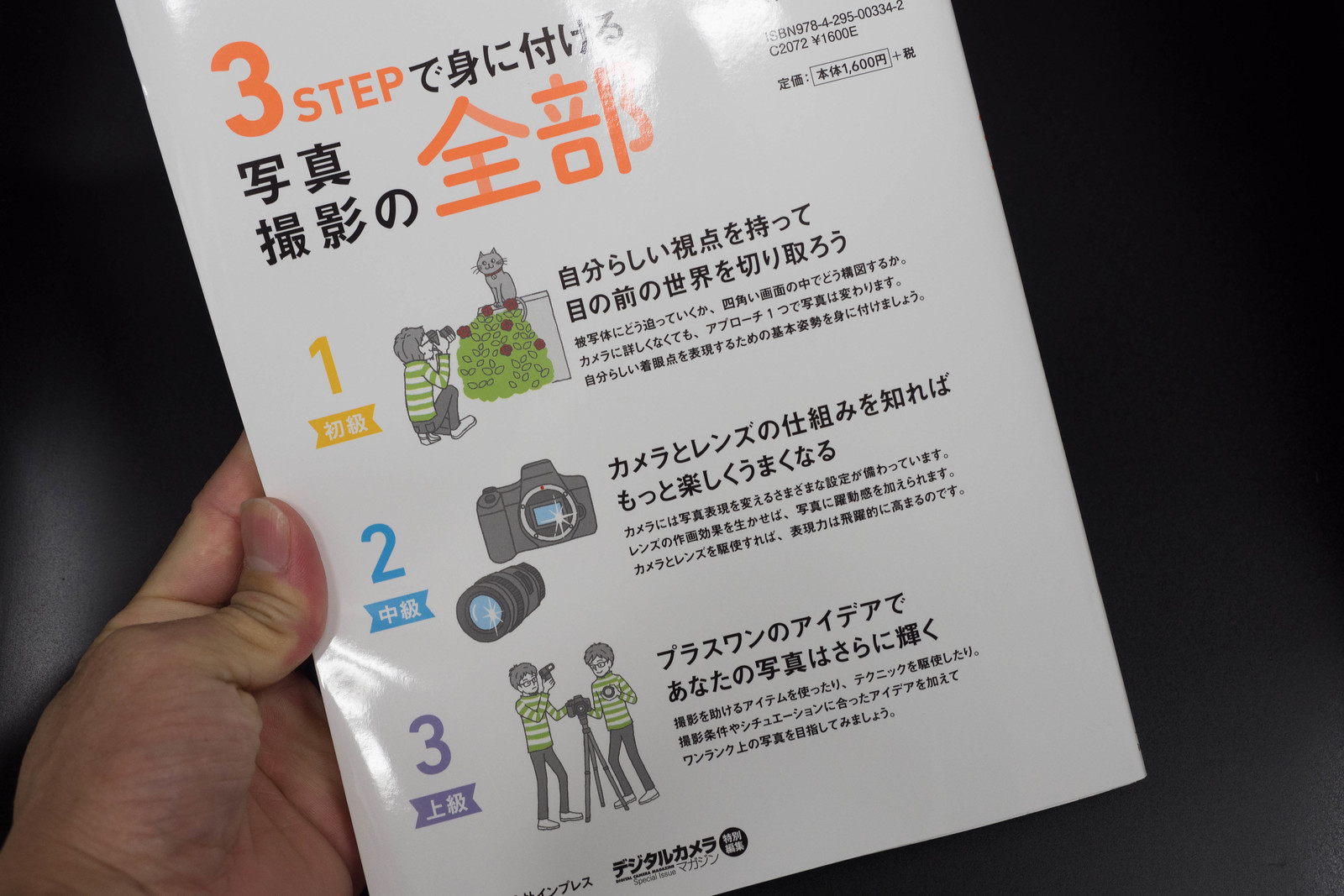 Studio9_book-2