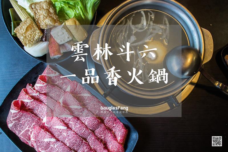 【食記】雲林斗六一品香火鍋 (1)