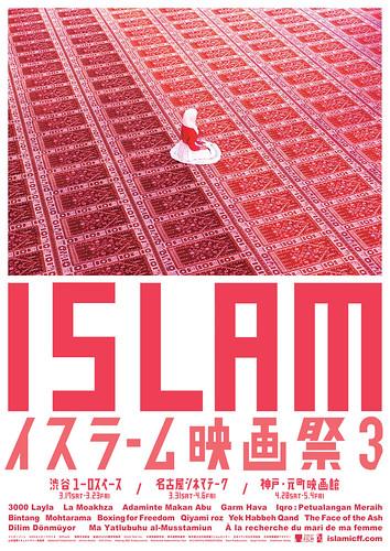 イスラーム映画祭3