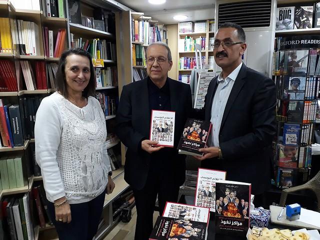 Selma Jabbes – Librairie El Kitab - Tunisie