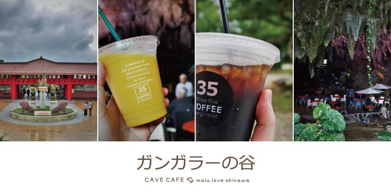 cavecafe沖繩文章大圖