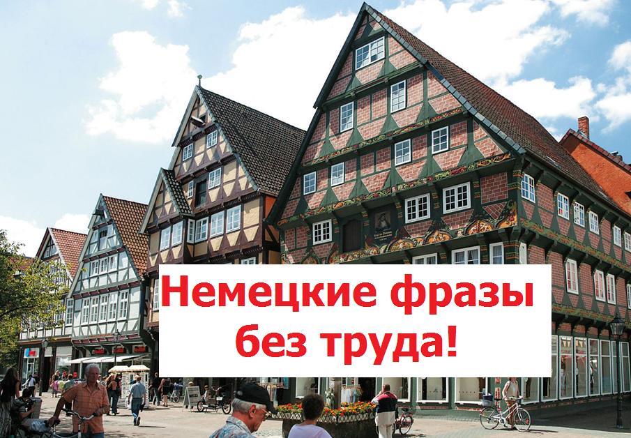 Немецкие слова и фразы? Легко! 02