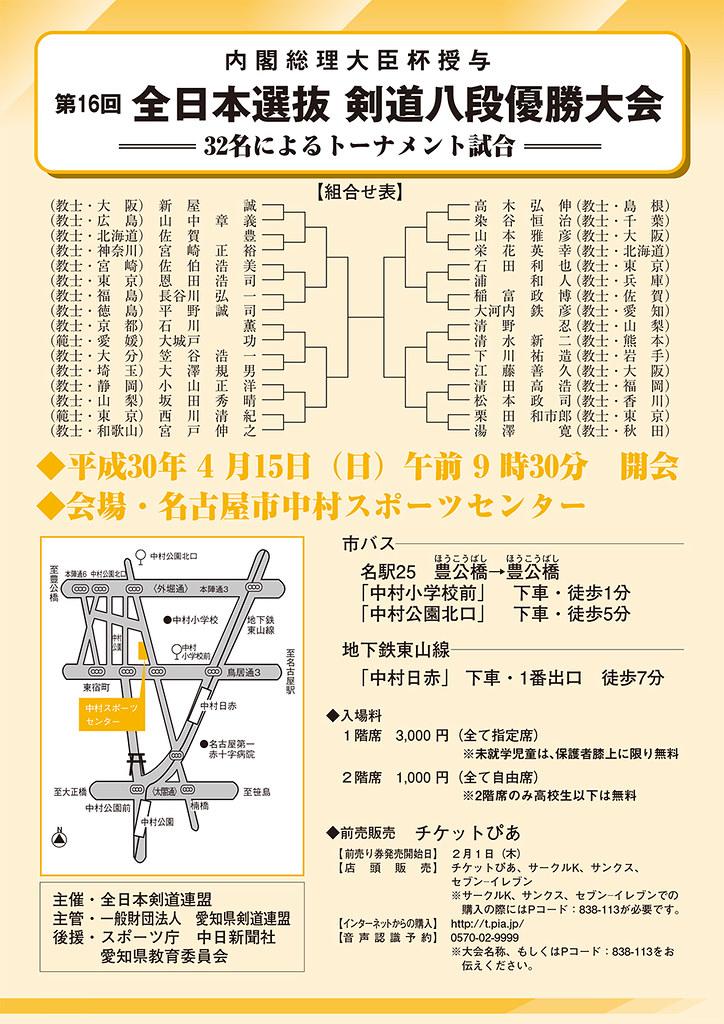 第16回全日本選抜剣道八段優勝大会_開催案内チラシ
