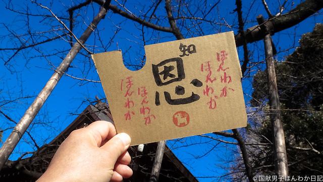 小僧落書き:背景は東京標準木(撮影:筆者)