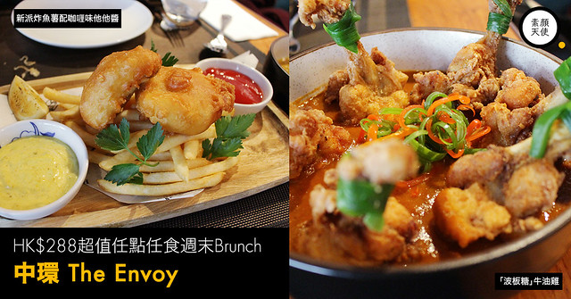▶️中環 The Envoy ● HK$288 超值任點任食週末 Brunch