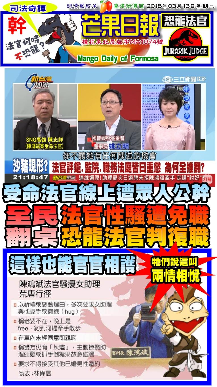 180313芒果日報--司法奇譚--恐龍法官遭免職,恐龍法官判復職