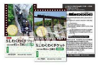 SLわくわくチケット☆秩父→三峰口(2018年用)