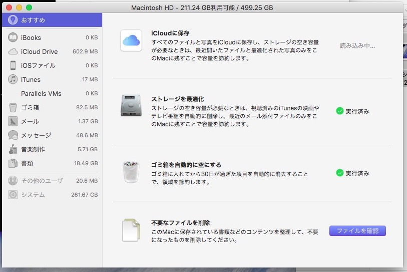 High Sierra Organizing hard disk
