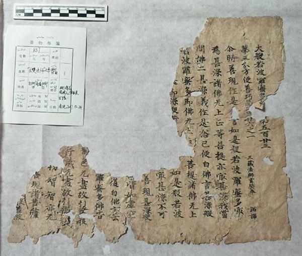 Fragmen Mahaprajnaparamita Sutra yang diduga hasil terjemahan Maha Bhiksu Xuan Zang yang ditemukan di Gua Tuyugou, Xinjiang, Tiongkok.