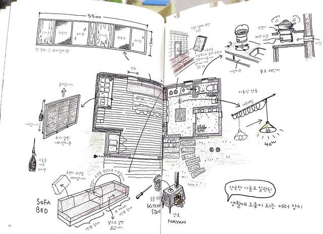 집의 초심_오두막 이야기3