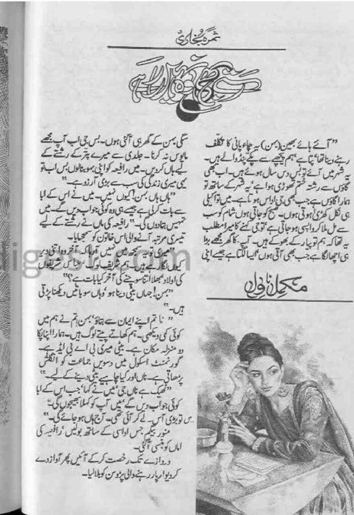 Rastay Bhe Wo Nahi Rahay is a very well written complex script novel by Samra Bukhari which depicts normal emotions and behaviour of human like love hate greed power and fear , Samra Bukhari is a very famous and popular specialy among female readers