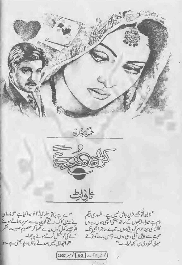 Kari Dhoop Hai is a very well written complex script novel by Samra Bukhari which depicts normal emotions and behaviour of human like love hate greed power and fear , Samra Bukhari is a very famous and popular specialy among female readers