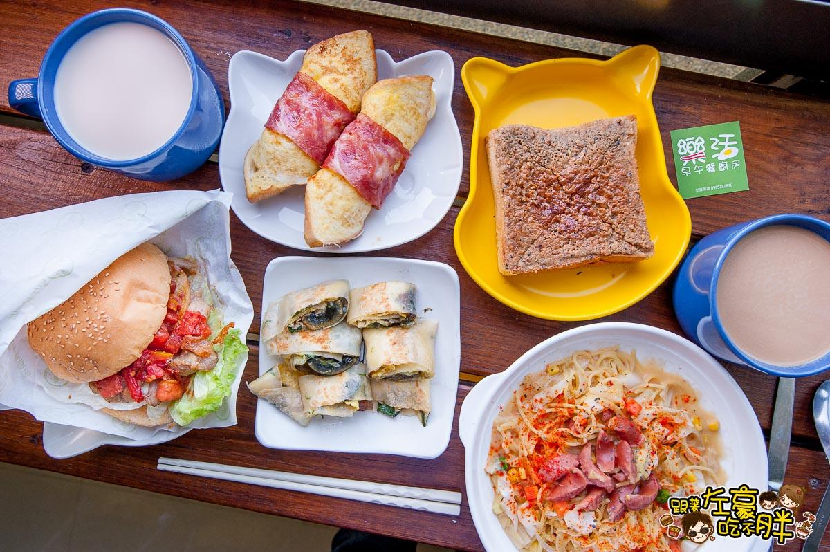 樂活早午餐廚房-23