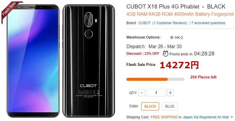 CUBOT X18 Plus レビュー (1)