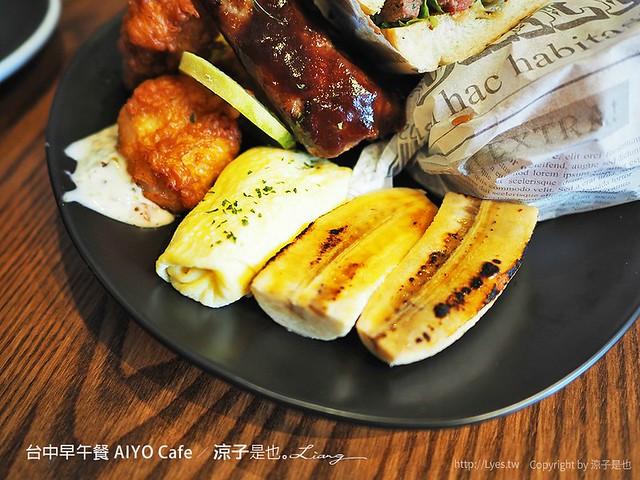 台中早午餐 AIYO Cafe 17