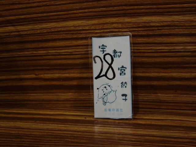 點餐後會拿到號碼牌@桃園宇都宮餃子