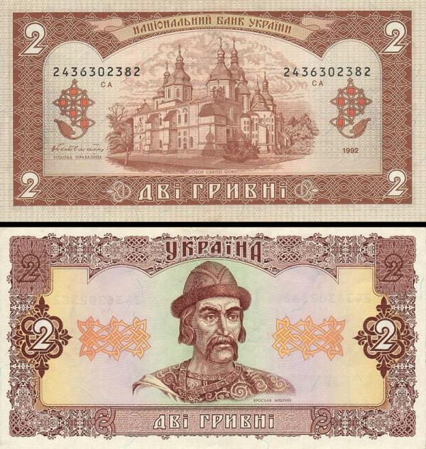 2 Hrivny Ukrajina 1992, P104