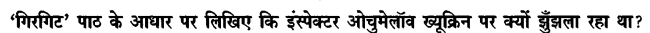 Chapter Wise Important Questions CBSE Class 10 Hindi B - गिरगिट 5