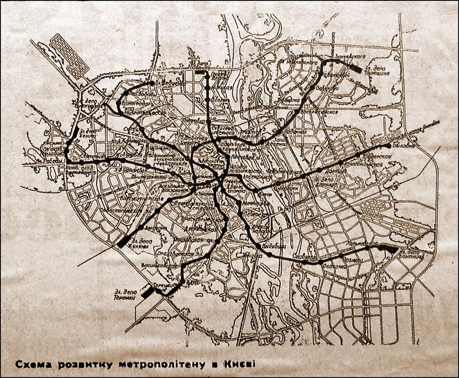 Старые проекты Киевского метро 14