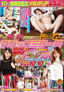 SDMU-779 Magic Mirror Miracle Mirror Nipple Color Is Anxious High Postpartum Celebrity Wife Is Painted With A Cream That Cleanses The Color Of The Milk Circle And Is A Nipple Iki!10 Out Of 10 People!in Platinum