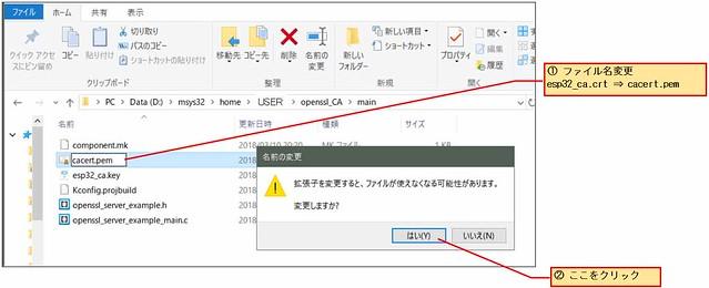 ESP_IDF_openssl_server16