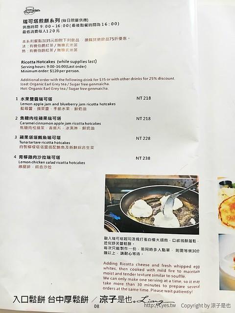 入口鬆餅 台中厚鬆餅 7