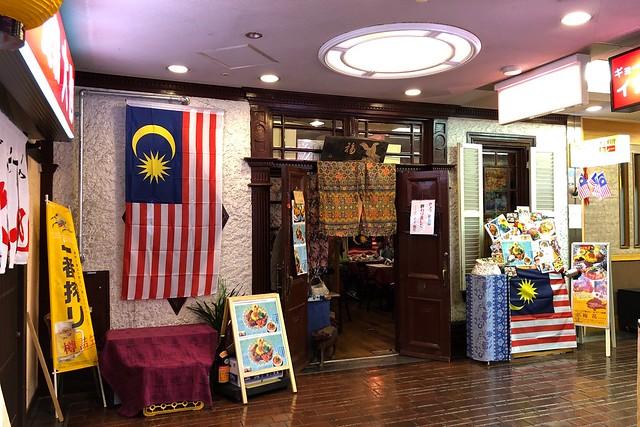神戸でマレーシア料理「梅花(メイファ)」(神戸・三宮)
