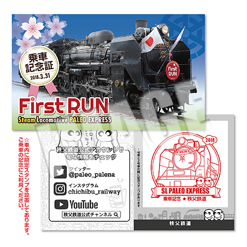 SLファーストラン2018★乗車記念証