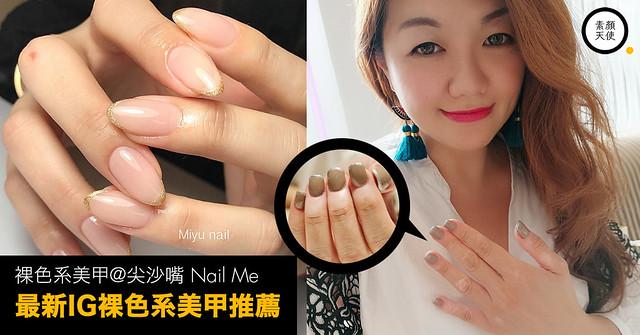 最新IG裸色系美甲推薦 @ Nail Me Professional Nail Service