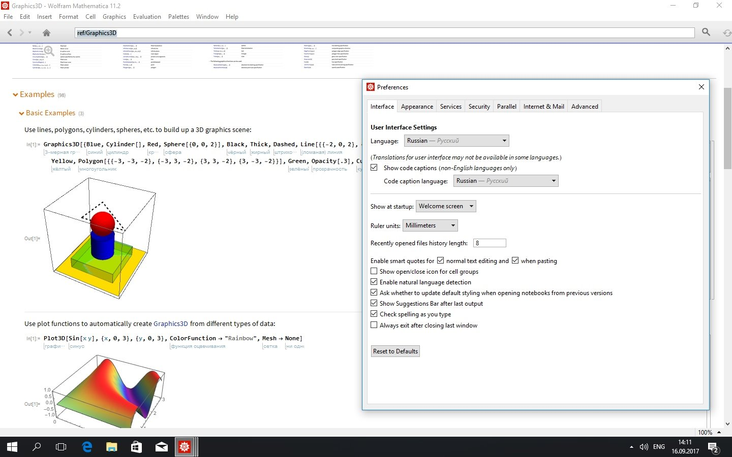 Working with Wolfram Mathematica 11.3.0 full license
