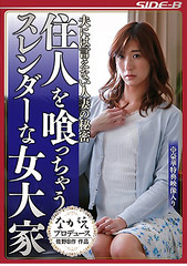 NSPS-672 A Slender Woman Owning A Secret Inhabitant Of A Married Woman Who Can Not Tell Her Husband