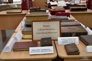 Выставка книг 3710