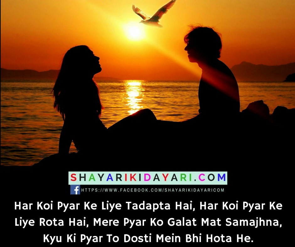 Koi Puche Mere Dil Se Ringtone Downloading: Shayari Ki Diary Dard Shayari Love