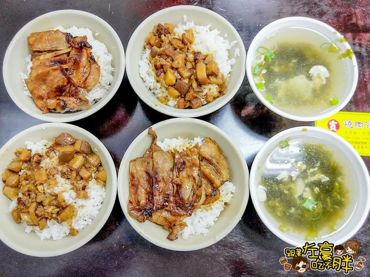 阿霞燒肉飯-12