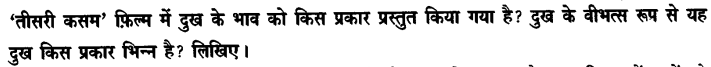 Chapter Wise Important Questions CBSE Class 10 Hindi B - तीसरी कसम के शिल्पकार शैलेंद्र 11