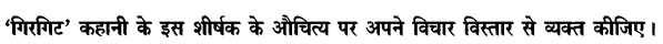 Chapter Wise Important Questions CBSE Class 10 Hindi B - गिरगिट 4