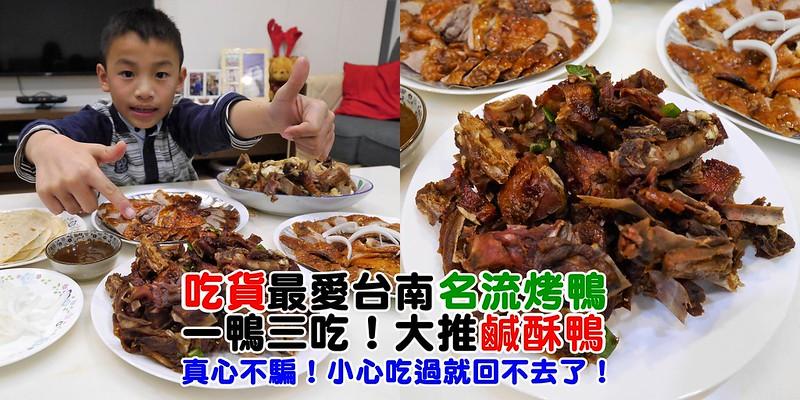 吃貨推薦|台南名流烤鴨