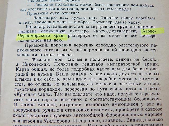 поднятая-целина-азово-черноморский-край-2